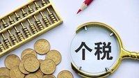 个税改革首月减税316亿元
