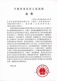 宁波文昌国际物流有限公司、王建平、姜松霞应诉材料送达公告