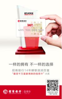 """招商银行连续14年蝉联胡润百富""""最受千万富豪青睐的信用卡""""大奖"""