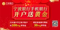 新年新气象,宁波银行喜迎新客来!新客户开户即送130mg黄金哦!