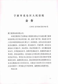 厦门联荣电机有限公司应诉材料送达公告