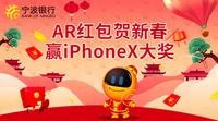 宁波银行AR游戏来袭!参与活动,赢取iPhoneX等丰厚大奖!