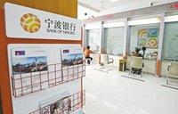 宁波银行业绩快报:净利增19.51%,总资产过万亿