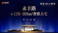 【荣安•姚江晴雪】1844广场城市展厅,迎春绽放,敬候品鉴!