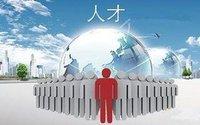 """人才""""大战""""北京推十九条新规 引进紧缺急需创新人才"""