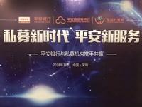 第十二届中国(深圳)私募基金高峰论坛成功举行
