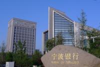 宁波银行去年净利增19.5% 总资产首过万亿