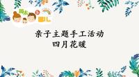 【周末去哪儿】4月14-15日亲子主题手工:花瓣画DIY+永生花挂件DIY+鲜花礼盒DIY(3-12岁)