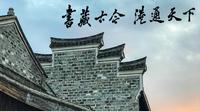领略宁波书香之美,小小儒生穿越古今之旅招募中~