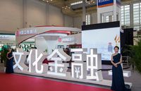 """工行宁波市分行""""创新+智能""""亮相文化博览会"""