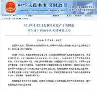 中国对美国128项进口商品中止关税减让义务