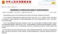 商务部回应对自美进口的128项产品加征关税