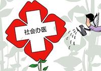 """社会办医再迎政策春风 业内仍担忧资本""""赚快钱"""""""
