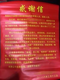 """客户执意转账500万 平安银行巧妙""""拒绝""""成功劝阻"""