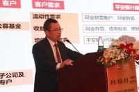 2018平安银行公募基金发展论坛成功举办