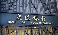 交通银行召开一季度业务分析会部署重点工作