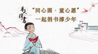 """""""同心愿·童心圆""""平安人寿宁波分公司快乐公益为爱前行!"""