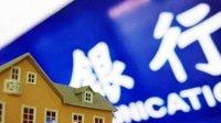 宁波首套房房贷利率全面上浮20% 未来上浮可能性更大