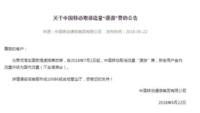 """中国移动发公告:7月1日起取消流量""""漫游""""费"""