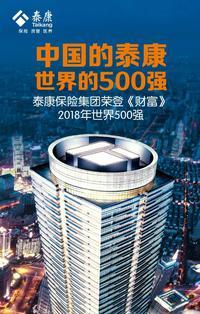 中国的泰康 世界的500强
