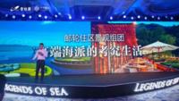 海上传奇   7月22日,世界记住了一个传奇的名字!——杭州湾时代钜著耀世揭幕