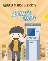 支付安全宣传月丨银行卡支付安全