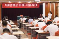 工行宁波市分行比拼业务技能 提升服务能力