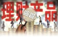 理财收益创新低,投资者怎么办?