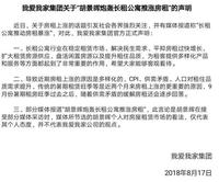 """胡景晖似乎受了委屈,活生生把辞职做成一个行业""""事件""""?"""