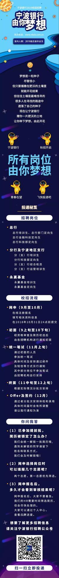 宁波银行2019秋季校园招聘正式启动