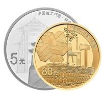 全新主题金银纪念币第1组,明日开抢!仅100套!