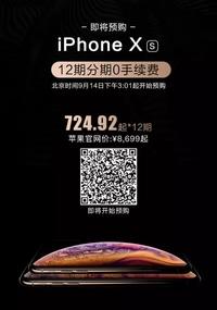 iPhone XS即将开始预购!官网同价,农行12期分期0手续费!