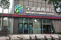 宁波通商银行总行营业部营业室开展金融知识宣传活动