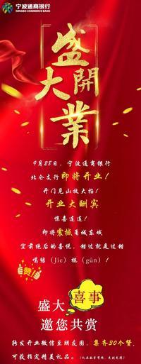空前绝后!震撼甬城东域!宁波通商银行北仑支行9月28日盛大开业!