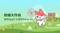 【福利】送iPhone Xs、扫地机器人!