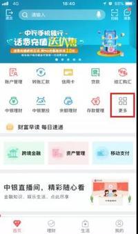 中国银行手机银行新开第三方存管,转账500元,50元话费等您拿!