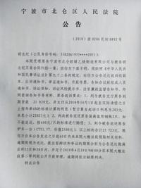 胡志纪应诉材料送达公告