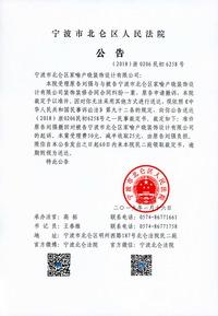 宁波市北仑区家喻户晓装饰设计有限公司民事裁定书送达公告