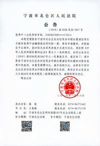 张秀叶民事裁定书送达公告