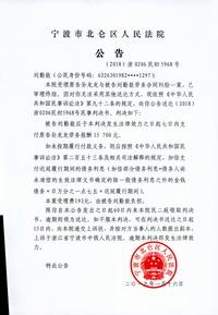 刘勤能民事判决书送达公告