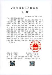 宁波市北仑区小港康生机械厂应诉材料送达公告