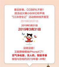 CCB寻宝记狂欢不止,抽取手机、无人机等超值大奖!