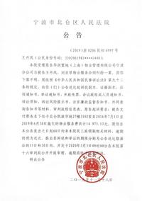 王丹凤应诉材料送达公告