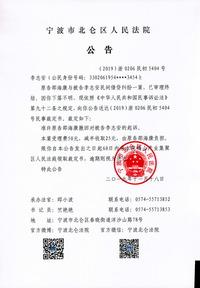 李志安撤诉裁定送达公告