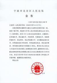 王浩然应诉材料送达公告