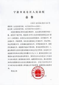 蒋保华、赵志国应诉材料送达公告