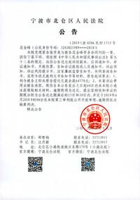范金峰应诉材料送达公告