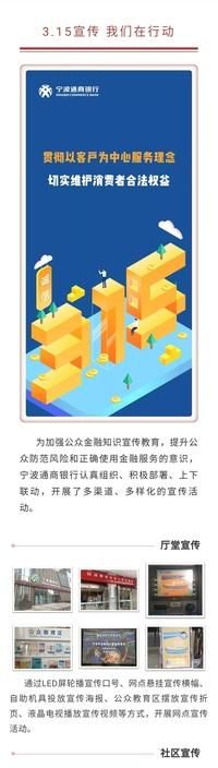【3.15专题】宁波通商银行积极开展3.15系列宣传活动