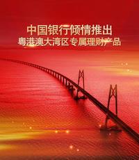 中国银行倾情推出粤港澳大湾区专属理财产品