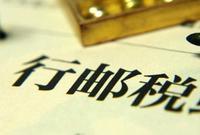 行邮税税率昨起下调 减负超600万